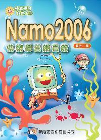 Namo 2006快樂學習網頁館