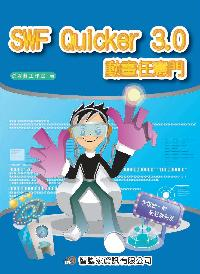SWF Quicker 3.0動畫任意門