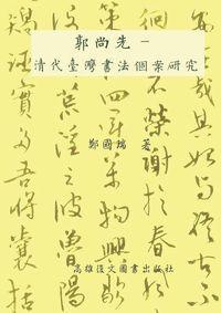 郭尚先:清代臺灣書法個案研究