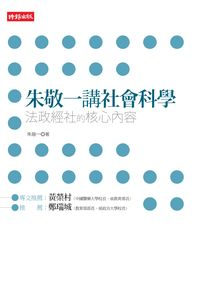 朱敬一講社會科學:法政經社的核心內容. 2