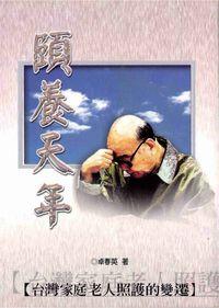 頤養天年:台灣家庭老人照護的變遷