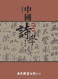 中國詩學, 設計篇