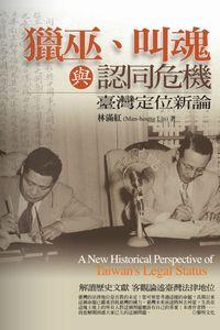 獵巫、叫魂與認同危機:臺灣定位新論