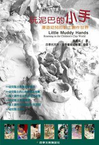 玩泥巴的小手:漫遊幼兒的黏土創作世界