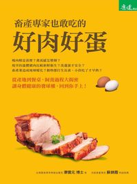 畜產專家也敢吃的好肉好蛋