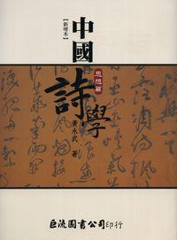 中國詩學, 思想篇
