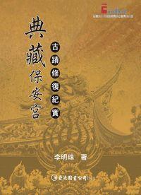典藏保安宮:古蹟修復紀實