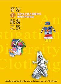 奇妙的服裝之旅:幼兒在主題方案課程中的藝術創作與探索