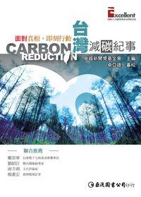 台灣減碳紀事:面對真相、即刻行動