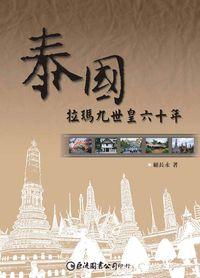 泰國:拉瑪九世皇六十年