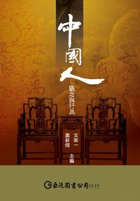 中國人:觀念與行為