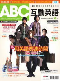 ABC互動英語 [第123期] [有聲書]:用英語表達時間 : 時間決定一切