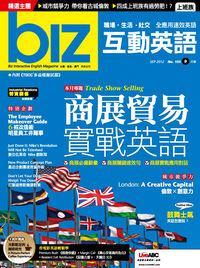 biz互動英語 [第105期] [有聲書]:商展貿易實戰英語