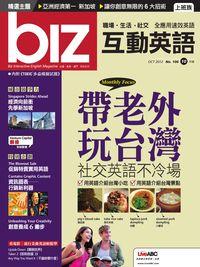 biz互動英語 [第106期] [有聲書]:帶老外玩台灣 社交英語不冷場