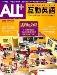 ALL+互動英語 [第95期] [有聲書]:速食店英語