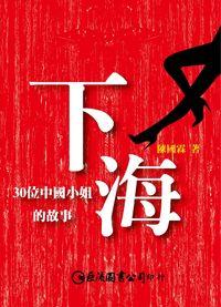 下海:30位中國小姐的故事