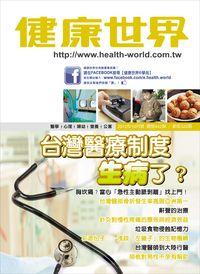 健康世界 [第442期]:台灣醫療制度生病了?