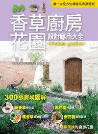 香草廚房花園設計應用大全:第一本全方位療癒系香草聖經
