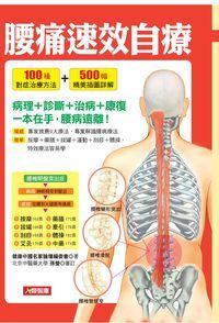 腰痛速效自療