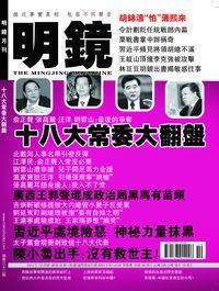 明鏡月刊 [總第32期]:十八大常委大翻盤