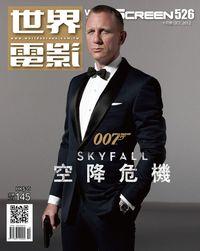 世界電影 [第526期] [精華版]:007空降危機