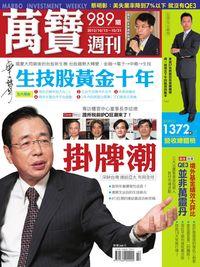 萬寶週刊 2012/10/15 [第989期]:掛牌潮