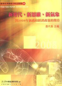 新時代、新思維、新氣象:對2008年新政府經濟政策的期待