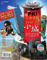 PK!王者爭霸TOP10小城