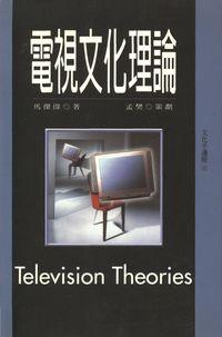 電視文化理論