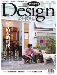 Shopping Design [第47期]:生活家的時代