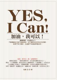 Yes, I can! 加油, 我可以!:做個快樂、自信的自己!