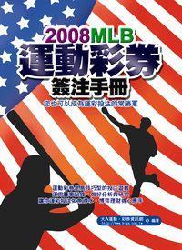 2008MLB運動彩券簽注手冊:您也可以成為運彩投注的常勝軍