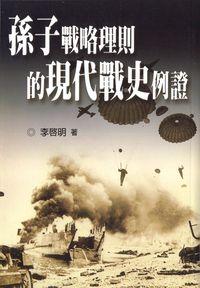 孫子戰略理則的現代戰史例證