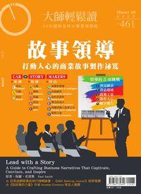 大師輕鬆讀 2012/10/17 [第461期] [有聲書]:故事領導 : 打動人心的商業故事製作秘笈