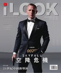 iLOOK 電影雜誌 [2012年10月]:007 空降危機