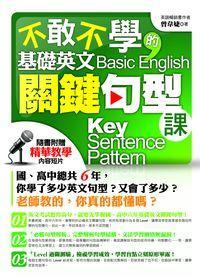 不敢不學的基礎英文關鍵句型課