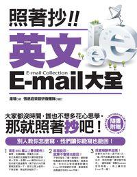 照著抄!英文E-mail大全