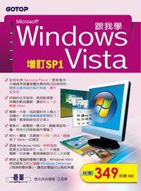 跟我學Windows Vista SP1 [增訂版]