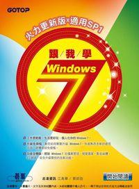跟我學Windows 7火力更新版:適用SP1