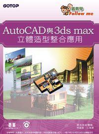 AutoCAD 2006與3ds max立體造型整合應用