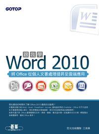 跟我學Word 2010:將Word從個人文書處理提昇至雲端應用