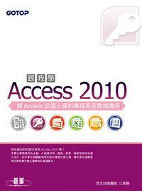 跟我學Access 2010:將Access從個人資料庫提升至雲端應用