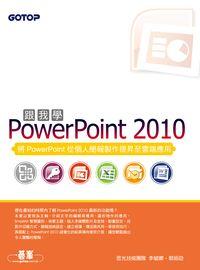 跟我學PowerPoint 2010:將PowerPoint從個人簡報製作提昇至雲端應用