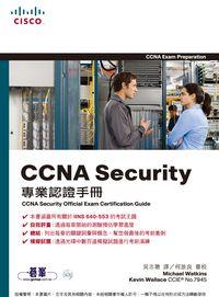 CCNA Security專業認證手冊:Exam 640-553