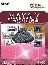 跟我學Maya 7造型設計與應用