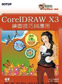 跟我學CorelDRAW X3繪圖技巧與應用