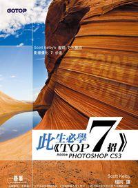 此生必學TOP 7招:Adobe Photoshop CS3