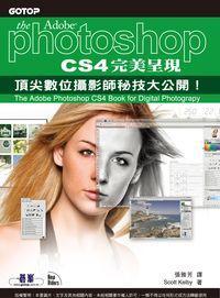 The Adobe Photoshop CS4完美呈現:頂尖數位攝影師秘技大公開!