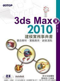 3ds Max 2010建模實務事典書:觀念解析‧實戰應用‧創意滿點