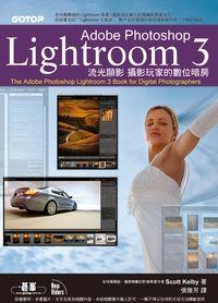 Adobe Photoshop Lightroom 3流光顯影:攝影玩家的數位暗房